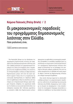 policy_brief_2
