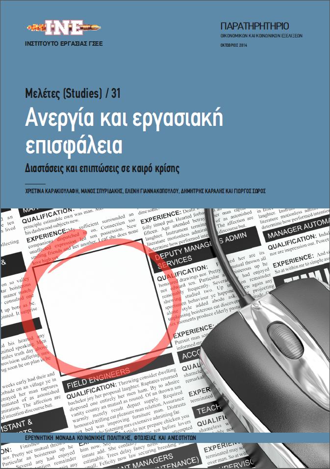 cover meletis 31