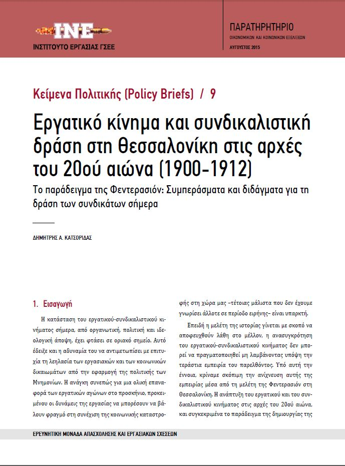 cover Policy Breif 9