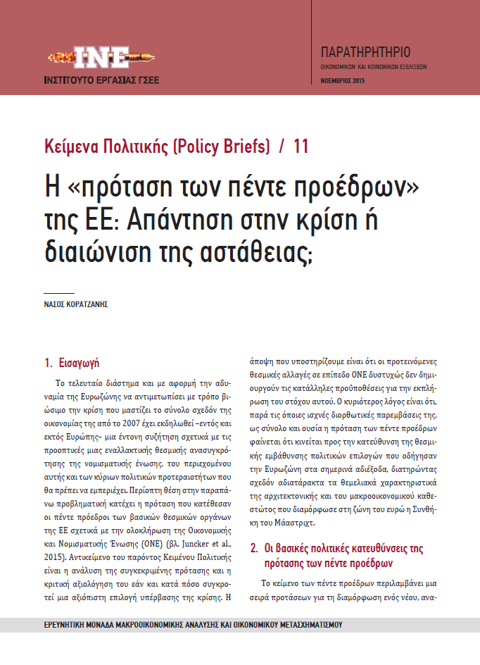 cover Policy Brief 11