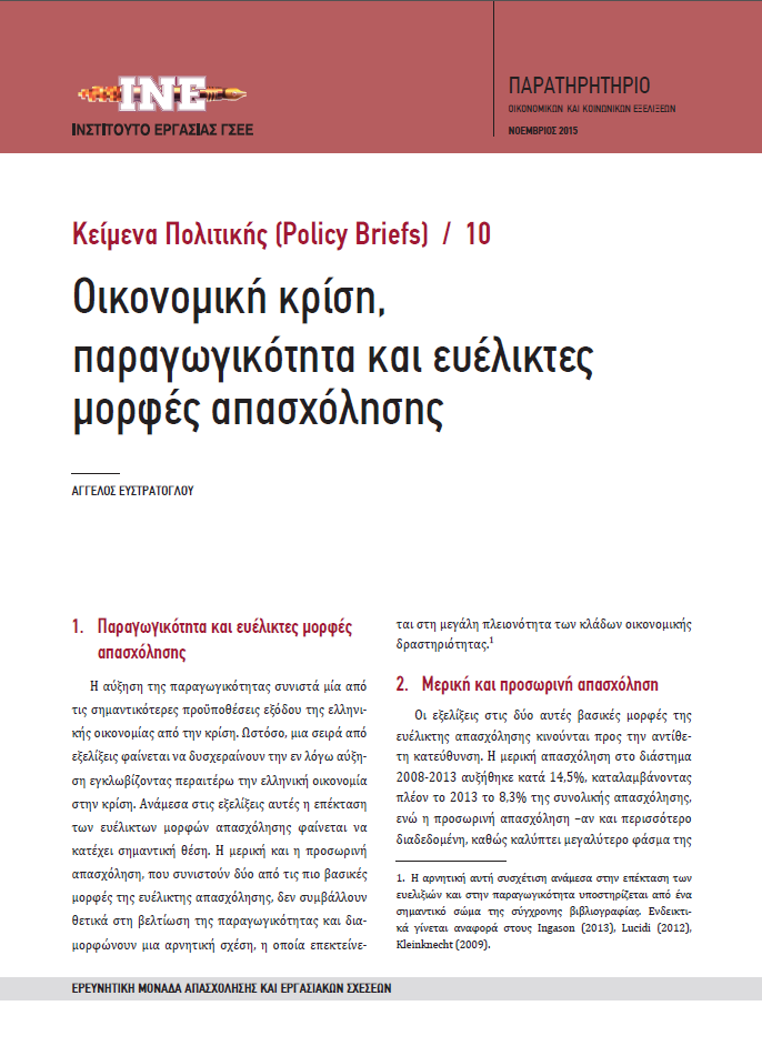 cover policy brief 10
