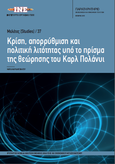 cover μελέτης 37