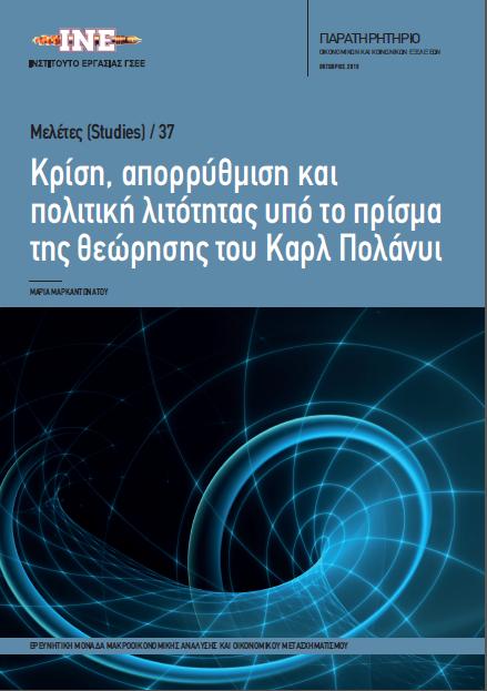 cover μελέτης 37