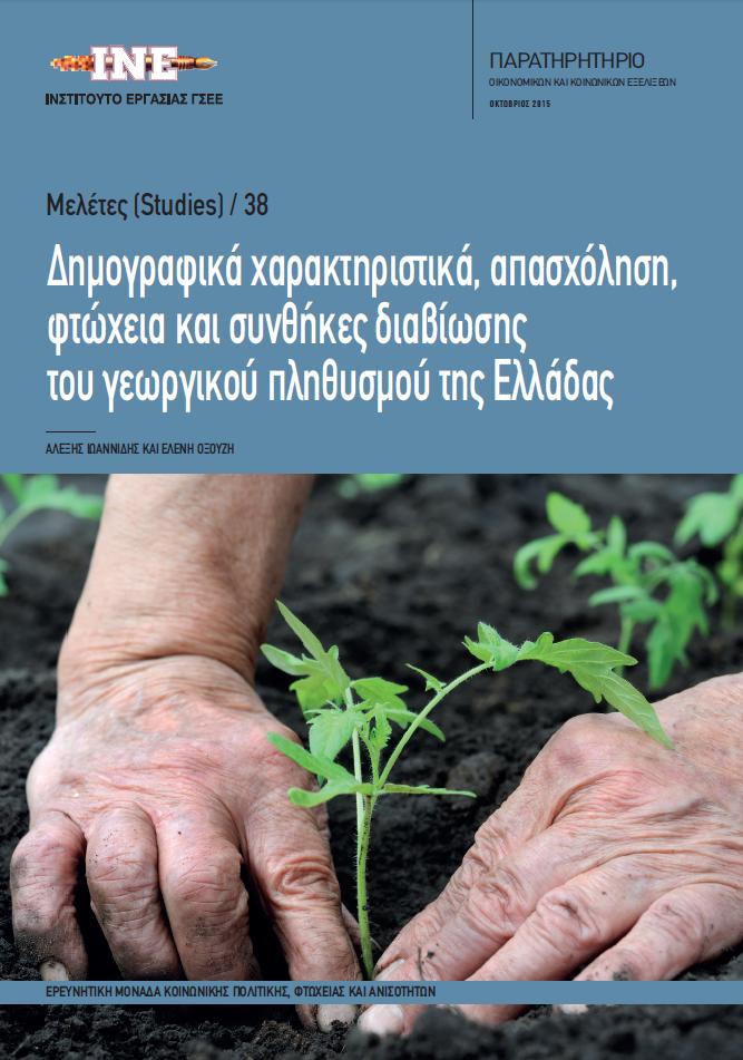 cover meletis 38