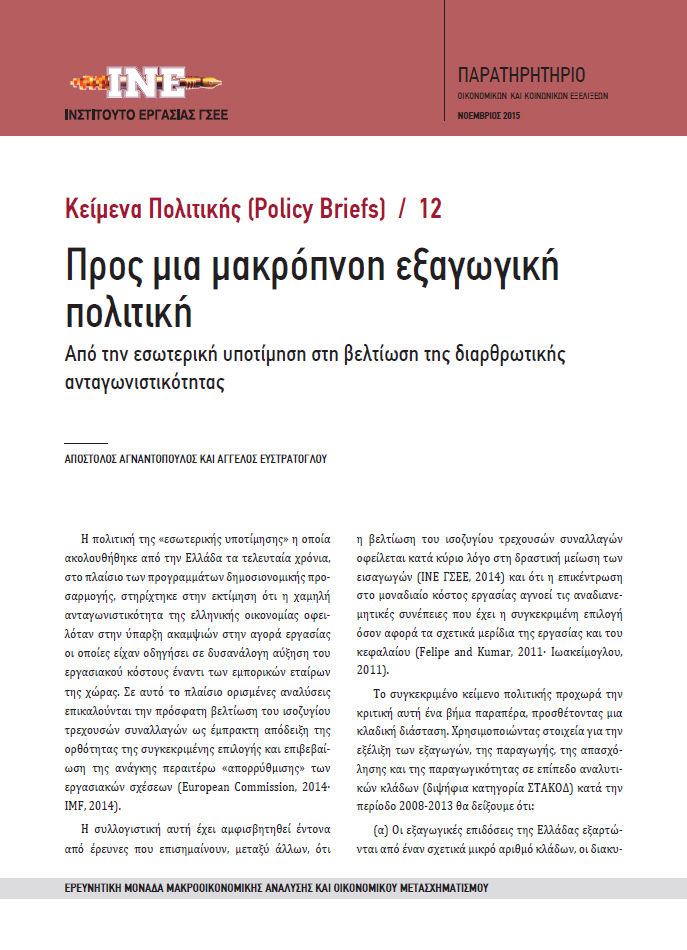 cover policy brief 12