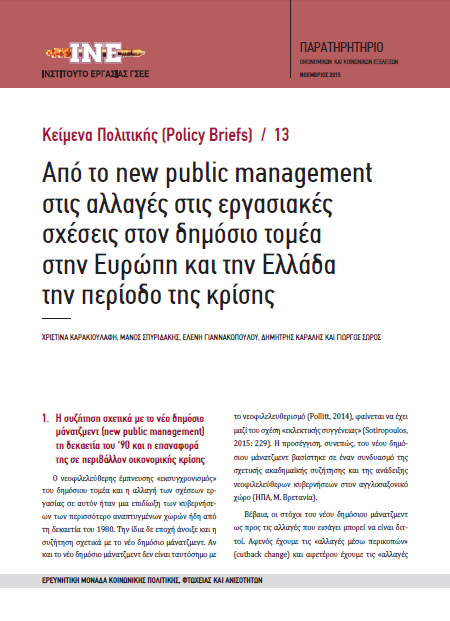 cover policy brief 13