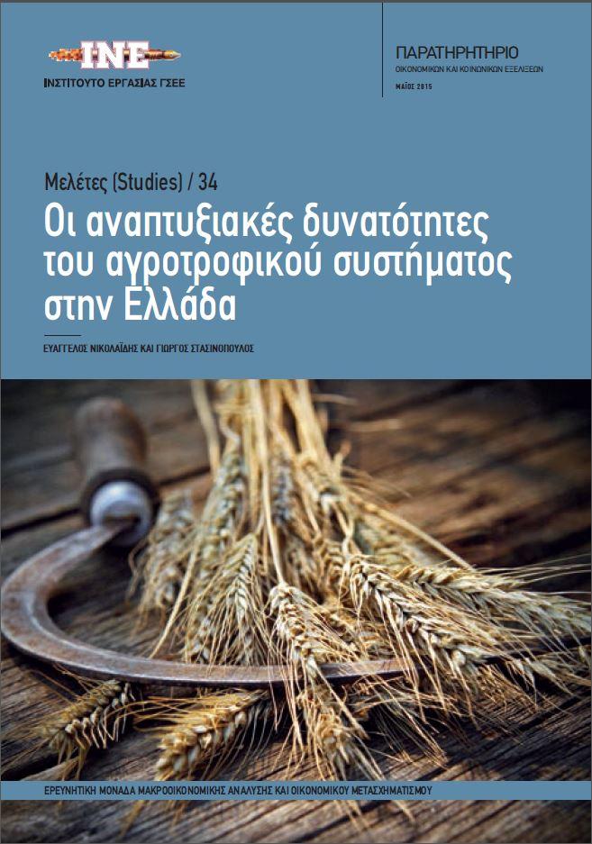 εξώφυλλο μελέτη 34