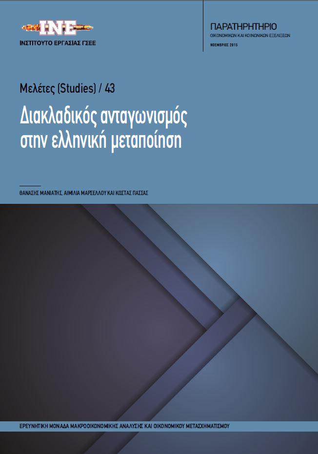 MELETH 43_COVER