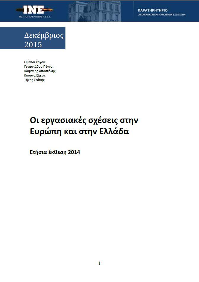cover etisia ekthesi  2014
