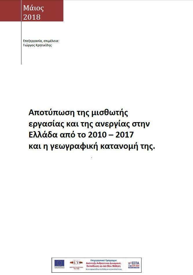 cover apotyposi 2017